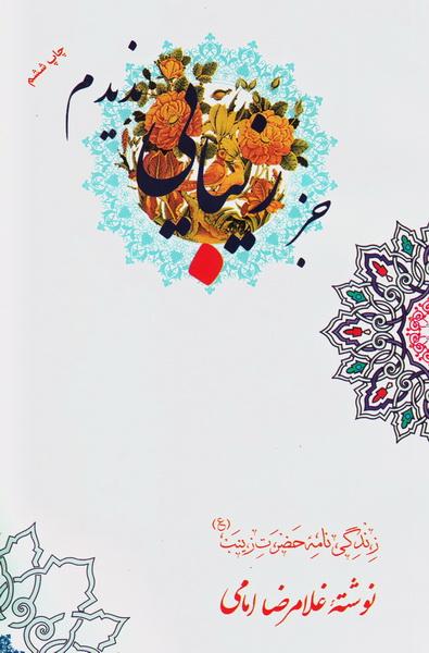 جز زیبایی ندیدم: زندگی نامه حضرت زینب (س)