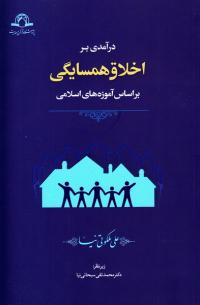 درآمدی بر اخلاق همسایگی بر اساس آموزه های اسلامی