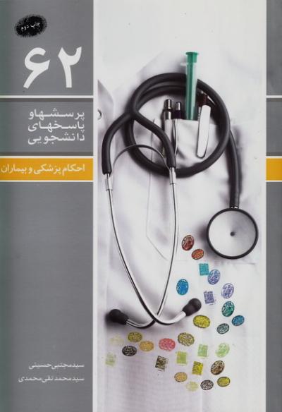 پرسش ها و پاسخ ها 62: احکام پزشکی و بیماران