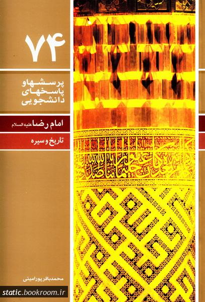 پرسش ها و پاسخ ها 74: امام رضا (ع)؛ تاریخ و سیره