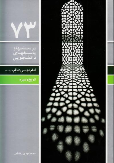 پرسش ها و پاسخ ها 73: امام موسی کاظم (ع)؛ تاریخ و سیره