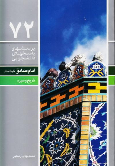 پرسش ها و پاسخ ها 72: امام صادق (ع)؛ تاریخ و سیره
