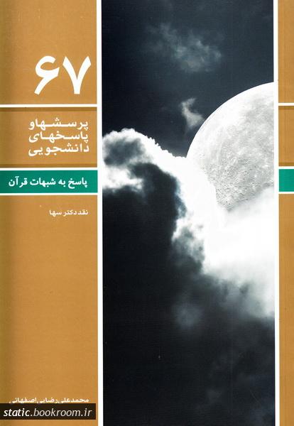 پرسش ها و پاسخ ها 67: پاسخ به شبهات قرآن