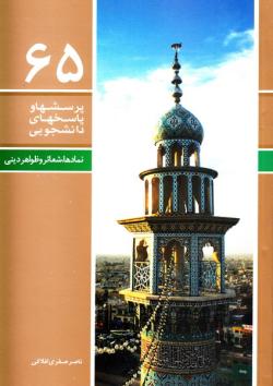 پرسش ها و پاسخ ها 65: نمادها، شعائر و ظواهر دینی