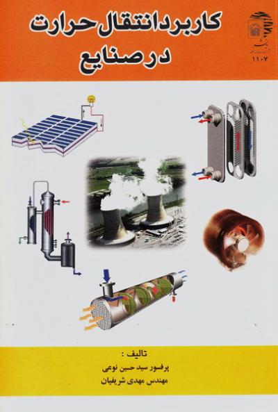 کاربرد انتقال حرارت در صنایع