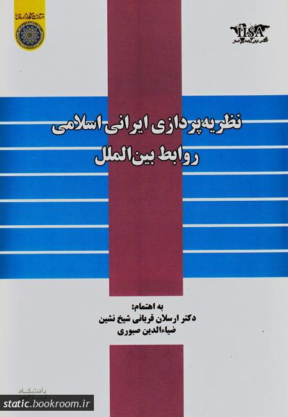 نظریه پردازی ایرانی اسلامی روابط بین الملل