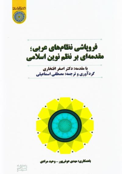فروپاشی نظام های عربی؛ مقدمه ای بر نظام نوین اسلامی