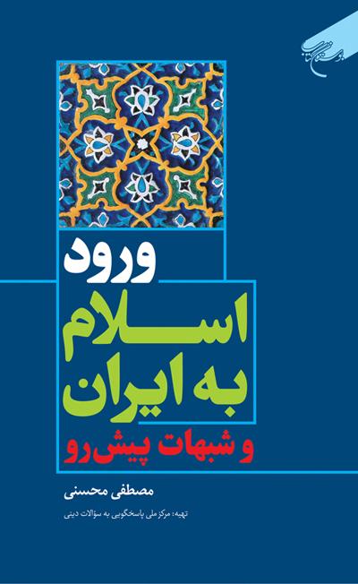 ورود اسلام به ایران و شبهات پیش رو