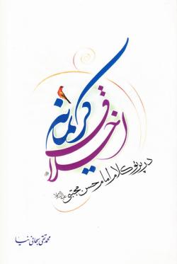 اخلاق کریمانه در پرتو کلام امام حسن مجتبی علیه السلام
