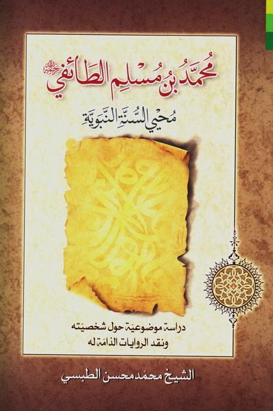 محمد بن مسلم الطائفی