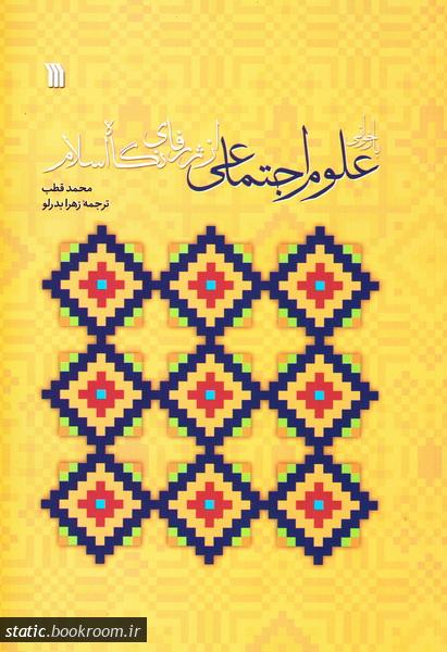 بازخوانی علوم اجتماعی از ژرفای نگاه اسلام