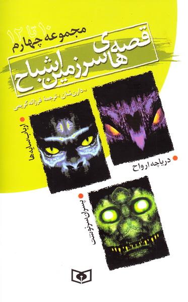 قصه های سرزمین اشباح: مجموعه چهارم - جلد های 10 تا 12