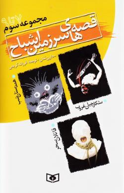 قصه های سرزمین اشباح: مجموعه سوم - جلدهای 7 تا 9