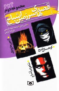 قصه های سرزمین اشباح: مجموعه دوم - جلد های 4 تا 6