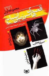 قصه های سرزمین اشباح: مجموعه اول - جلد های 1 تا 3