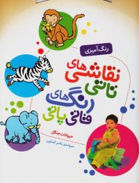 نقاشی های تاتی رنگ های قاتی پاتی - جلد یازدهم: حیوانات جنگل