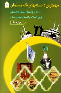مهمترین دانستنیهای یک مسلمان با رویکرد روزشمار رویدادهای مهم تاریخ اسلام و اعمال عبادی سال (دوره سه جلدی)