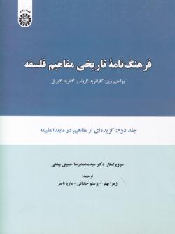 فرهنگ نامه تاریخی مفاهیم فلسفه - جلد دوم: گزیده ای از مفاهیم در ما بعد الطبیعه