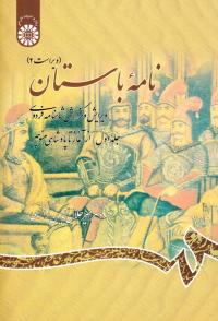نامه باستان: ویرایش و گزارش شاهنامه فردوسی - جلد اول: از آغاز تا پادشاهی منوچهر