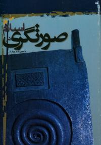 صورتگری در اسلام