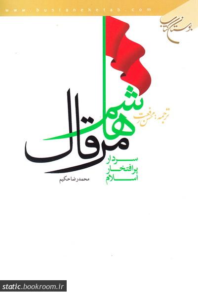 هاشم مرقال: سردار پرافتخار اسلام