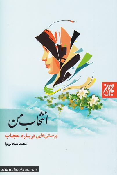 انتخاب من: پرسش هایی درباره حجاب