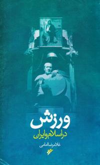 ورزش در اسلام و ایران