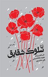 سلوک شقایق: خاطرات مجید شاه حسینی