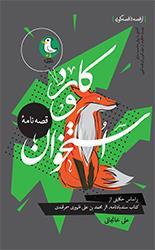 کارد و استخوان بر اساس حکایتی از کتاب سندبادنامه اثر محمدبن علی ظهیری سمرقندی