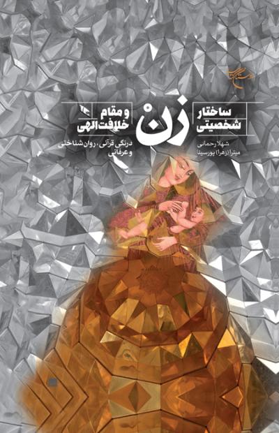 ساختار شخصیتی زن و مقام خلافت الهی: درنگی قرآنی، روان شناختی و عرفانی