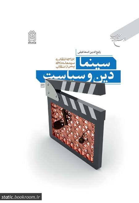 سینما، دین و سیاست: بررسی انتقادی سینمای دینی پس از انقلاب