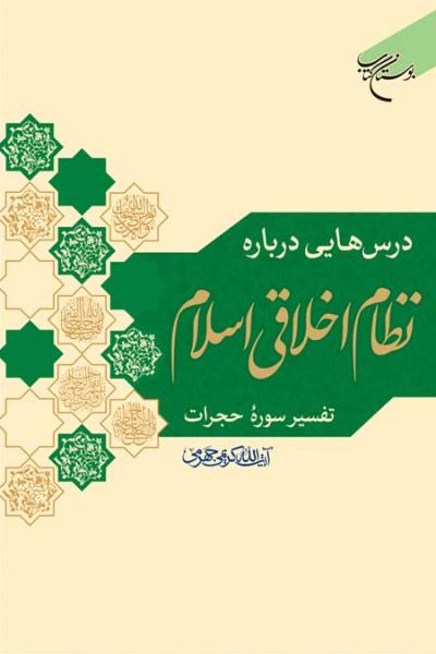 درس هایی درباره نظام اخلاقی اسلام: تفسیر سوره حجرات