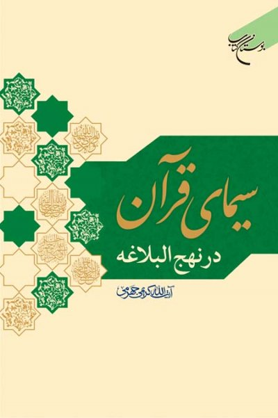 سیمای قرآن در نهج البلاغه