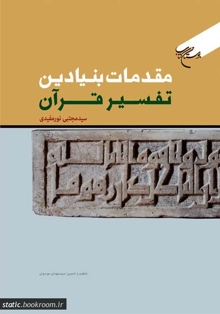 مقدمات بنیادین تفسیر قرآن