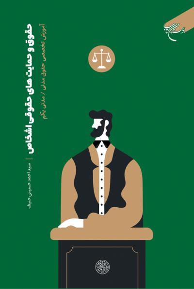 حقوق و حمایت های حقوقی اشخاص: آموزش تخصصی حقوق مدنی / مدنی یکم