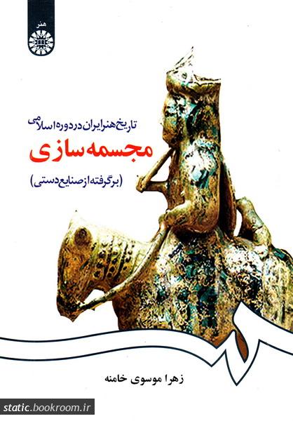 تاریخ هنر ایران در دوره اسلامی: مجسمه سازی (برگرفته از صنایع دستی)