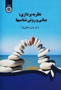 نظریه پردازی : مبانی و روش شناسی ها