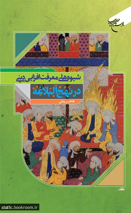 شیوه های معرفت افزایی دینی در نهج البلاغه