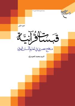 قبسات قرآنیه - الجزء الاول