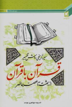 سیر تاریخی روش تفسیر قرآن با قرآن از بعثت تا عصر حاضر