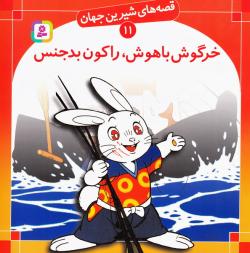 قصه های شیرین جهان 11: خرگوش باهوش، راکون بدجنس