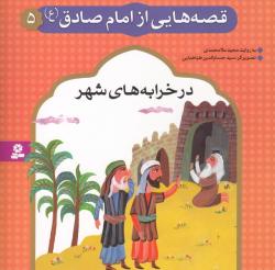 قصه هایی از امام صادق (ع) 5: در خرابه های شهر