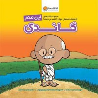 این منم گاندی