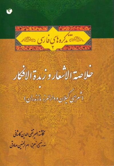 خلاصه الاشعار و زبده الافکار (شعرای گیلان و دارالمرز مازندارن)