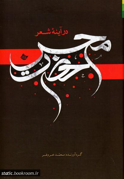 حضرت محسن در آینه شعر