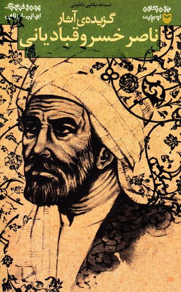 گزیده آثار ناصر خسرو قبادیانی
