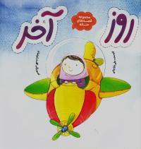 مجموعه قصه های حنانه: روز آخر