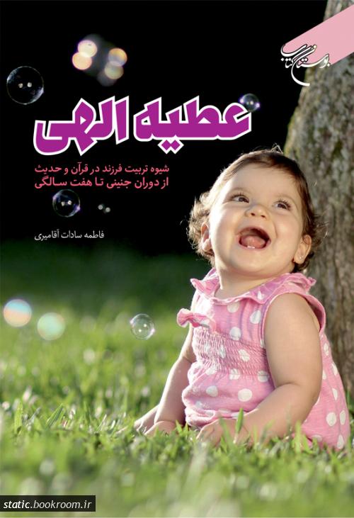عطیه الهی: شیوه تربیت فرزند در قرآن و حدیث