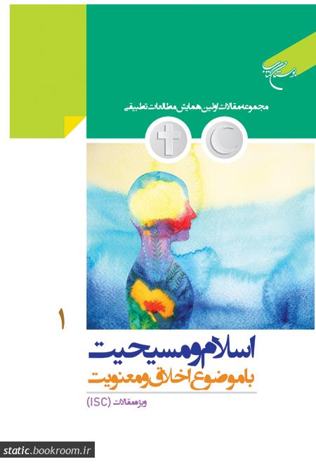مقالات برگزیده isc اولین همایش مطالعات تطبیقی اسلام و مسیحیت (دوره دو جلدی)