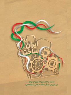 ایران ساخت: حمایت از کالای ایرانی؛ ضرورت ها و موانع در بیان رهبر معظم انقلاب اسلامی (مد ظله العالی)